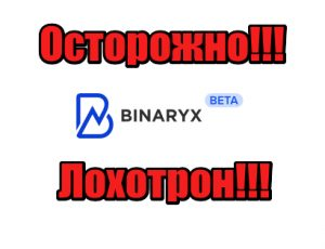 Binaryx жулики, мошенники, аферисты