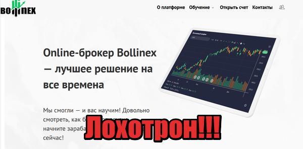 Bollinex мошенники, жулики, аферисты