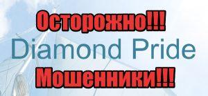 Diamond Pride жулики, мошенники, аферисты