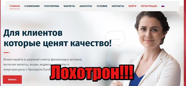 EuroFX жулики, мошенники, аферисты