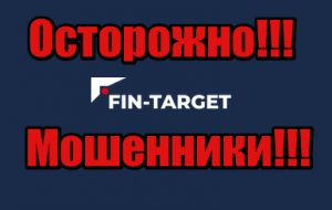 Fin Target жулики, мошенники, аферисты