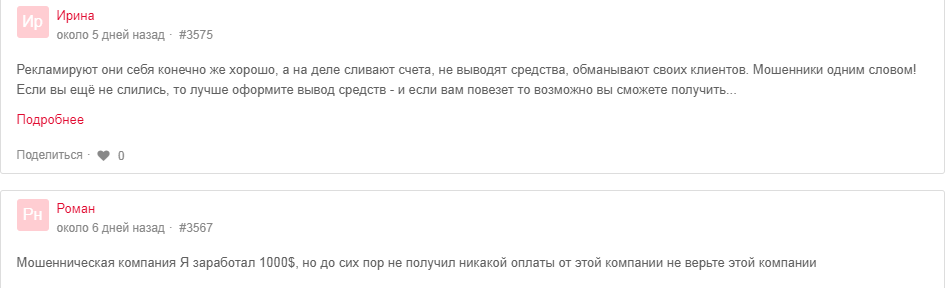 GTFMarkets отзывы