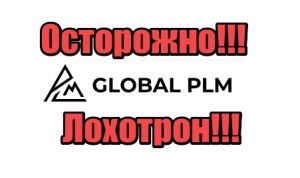 Global PLM жулики, мошенники, аферисты