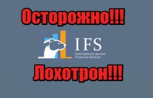 IFS Financial Solution лохотрон