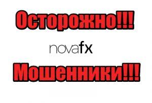 NovaFX жулики, мошенники, аферисты