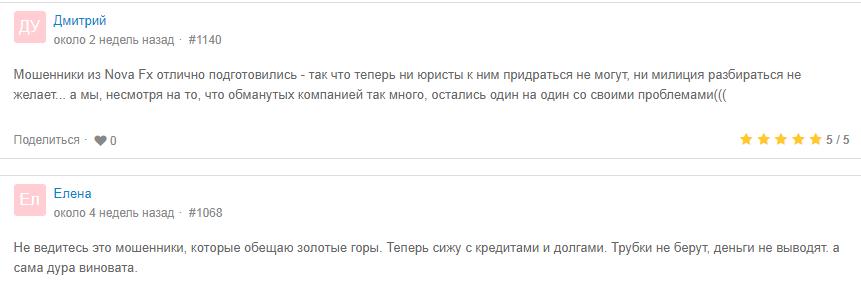 NovaFX отзывы