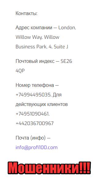 Profi100 жулики, мошенники, аферисты
