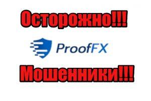 Prooffx жулики, мошенники, аферисты