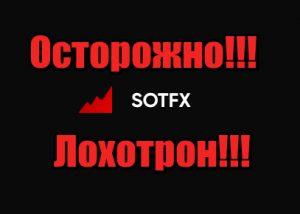 SotFX