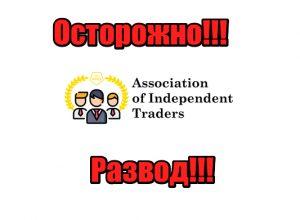 Trader AIT жулики, мошенники, аферисты