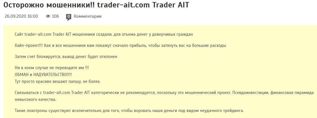 Trader AIT отзывы
