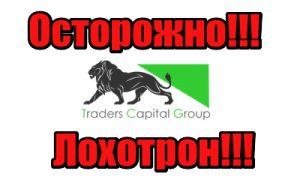 Traders Capital Group жулики, мошенники, аферисты