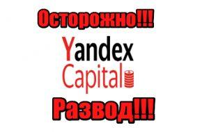 Яндекс Капитал жулики, мошенники, аферисты