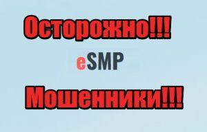 eSMP жулики, мошенники, аферисты