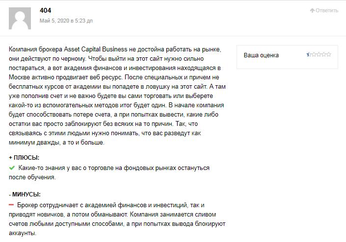 ACB Service отзывы