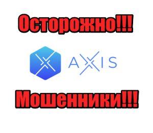 Axis Fund мошенники, развод, аферисты