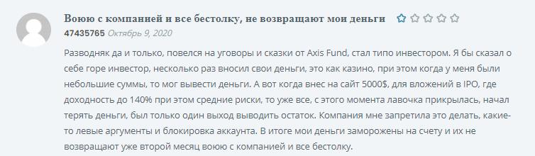 Axis Fund отзывы