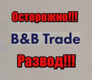 B&B Trade мошенники, жулики, аферисты