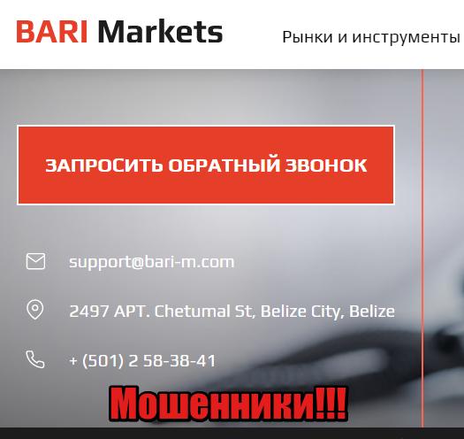 Bari Markets мошенники, жулики, аферисты