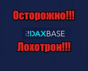 DaxBase мошенники, жулики