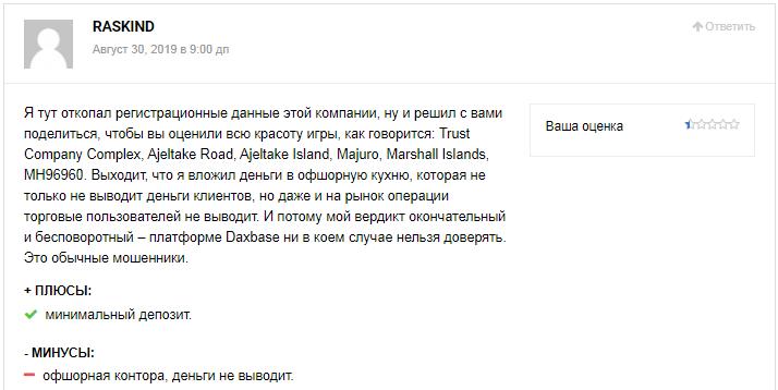 DaxBase отзывы
