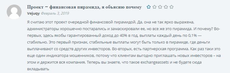 ExchangeAssets отзывы