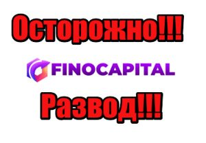 FinoCapital мошенники, жулики, аферисты