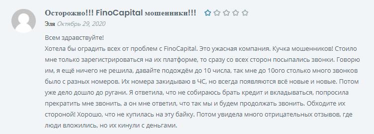 FinoCapital отзывы