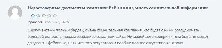 FxFINANCE отзывы