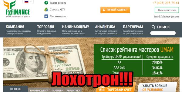 FxFinance лохотрон, жулики, аферисты