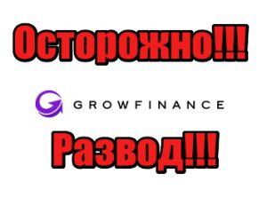 GrowFinance мошенники, жулики, аферисты