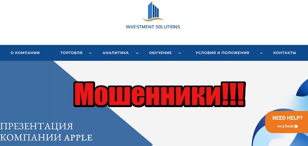 Investment Solutions мошенники, жулики, лохотрон