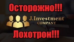 J.Investment Company мошенники, жулики, аферисты