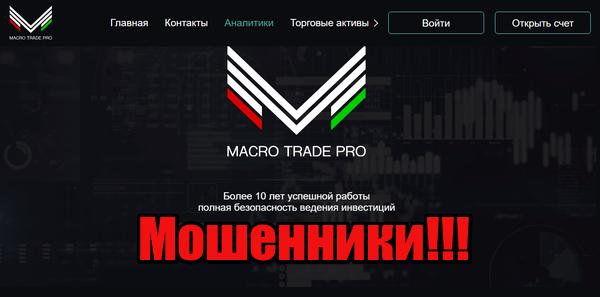 Macro Trade Pro лохотрон, жулики, мошенники