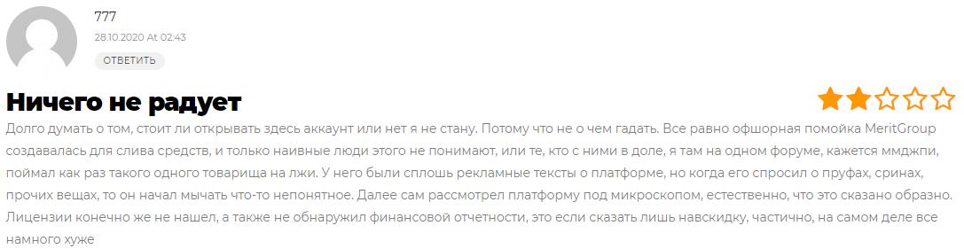 MeritGroup отзывы