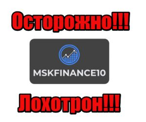 Mskfinance10 жулики, аферисты, мошенники