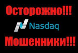 Nasdaq-Market мошенники, лохотрон, жулики