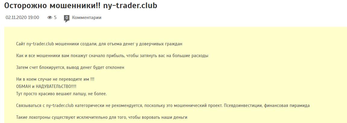 NY-Trader отзывы