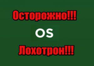 OS-Limited мошенники, жулики, аферисты