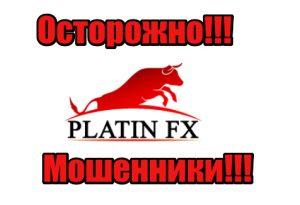Platin FX мошенники, жулики, аферисты