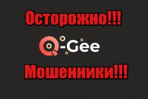 Q-Gee мошенники, жулики, аферисты