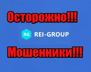 REI Group мошенники, жулики, аферисты