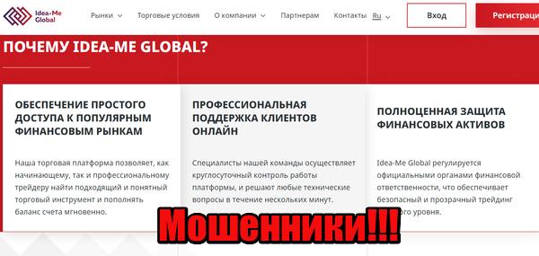 Idea-Me Global жулики, мошенники, аферисты