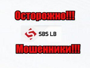 SBS LB мошенники, жулики, аферисты