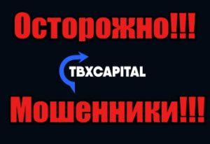 TBX Capital мошенники, жулики, аферисты