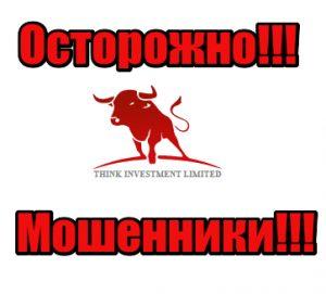 Think Investments Limited мошенники, жулики, аферисты
