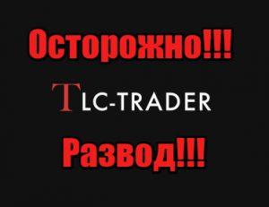 Tlc-trader мошенники, жулики, аферисты