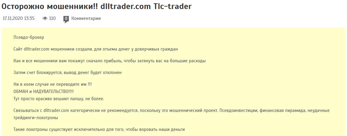 Tlc-trader отзывы