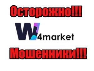 World4Market мошенники, жулики, аферисты