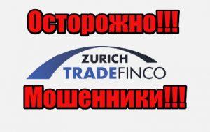 Zurich Trade Finco мошенники, жулики. аферисты